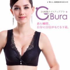 【G-bura】拡張ホック付き ナイトブラ 脇肉寄せてバストアップ 猫背矯正タイプ 補正下着(ブラック、ピンク、アイボリー)