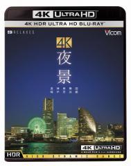 4K 夜景 【HDR】