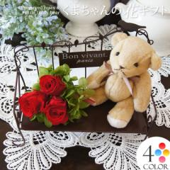 プリザーブドフラワー バラの花束と小さなテディベア くまちゃんの花ギフト 送料無料/m_se