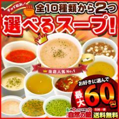 最大60包 全10種類のスープから2種選べるスープ福袋 スープ 業務用 インスタント 玉ねぎ トマト 生姜