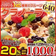 【SALE】【大麦配合】12種類のフルーツグラノーラ...