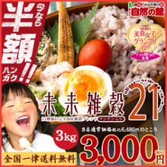 【半額】【SALE】金賞受賞 完全国産 未来雑穀21+マンナン3kg 送料無料 もち麦 雑穀 ダイエット もちむぎ ダイエット