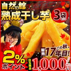 【ポイント2%】熟成干し芋660g(220g×3) スイーツ 栗 芋 ほしいも 干し芋 ほし芋 イモ おかし お菓子 おやつ