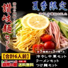 【送料無料】 こだわりの讃岐ラーメン・つけ麺・冷やし中華 3つのセットから3つ選べる 合計6人前