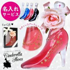名入れ シンデレラ ガラスの靴 リキュール 送料無...