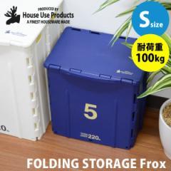Folding Storage (S) Frox フォールディング ストレージ フロックス Sサイズ バスチェア スツール 耐荷重100キロ 収納ボックス
