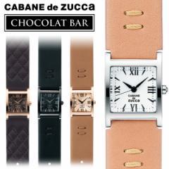 CABANE de ZUCCa カバンドズッカ 腕時計 CHOCOLAT BAR AJGK077 AJGK078 AJGK079 AJGK080 ZUCCA ズッカ zucca腕時計 MZ99