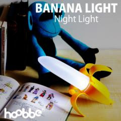 【hoobbe】バナナライト BANANA Light 照明 インテリア オブジェ ムードライト 人気 おしゃれ おもしろ かわいい 雑貨