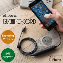 cheero チーロ Tsuchino-cord 450mAh ツチノコ Lightningケーブル兼緊急用小型モバイルバッテリー CHE-085 【メール便OK】