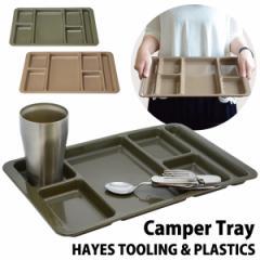 HAYES TOOLING & PLASTICS/ヘイズ ツーリング アンド プラスチック キャンパートレイ BBQ アメリカ USA キャンプ アウトドア