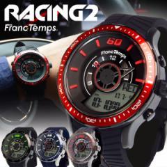 腕時計 メンズ おしゃれ Racing2 レーシング2 ブランド アナログ デジタル 防水 ケース FrancTemps フランテンプス