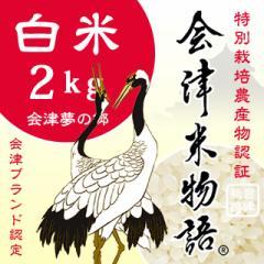 【会津米物語】 白米 2kg 28年産 全国送料無料 レターパックプラス ※代引・配送日時指定不可