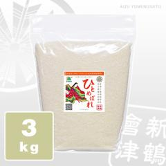 【ひとめぼれ】 白米 3kg パック 28年会津米新鶴産・産直米 送料無料