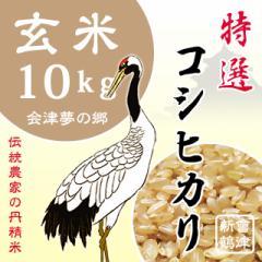 【特選コシヒカリ】 玄米 10kg(5kgX2) 28年会津米新鶴産・産直米 送料無料