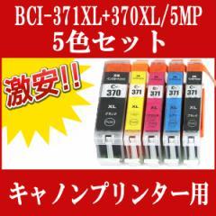 CANON(キャノン) 互換インクカートリッジ BCI-371XL+370XL/5MP 5色セット BCI-370XLPGBK BCI-371XLC BCI-371XLM BCI-371XLY BCI-371XLBK