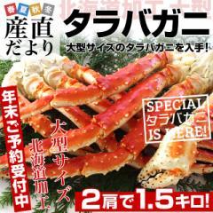 お一人様2箱まで 送料無料 北海道より直送 北海道加工 大型タラバガニ脚 2肩分 (合計1.5キロ) かに カニ 蟹