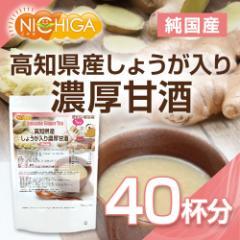 純国産 高知県産しょうが入り濃厚甘酒(AMAZAKE GINGER TEA) 40杯分(15g×40袋) [02]