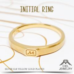 イニシャル リング SV K18GP 指輪 18K仕上げ 送料無料 / K18GP 指輪 レディース アクセサリー