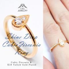 輝く雫 CZダイヤモンド リング K18 ゴールドコーティング シルバー925 K18GP SV 指輪 送料無料 レディース アクセ・ジュエリー