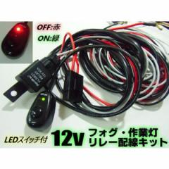 12v車用/フォグランプ・作業灯用リレーハーネス/スイッチ付