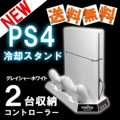 送料無料 PS4 スタンド  専用縦置きスタンド 冷却ファン USB ポート  コントローラー USB ハブ PlayStation 4 グレイシャーホワイト用