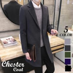 チェスターコート メンズ アウター コート チェスター メンズファッション キレイメ シンプル 定番 無地 ベーシック