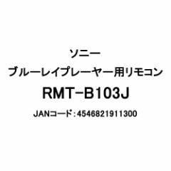 SONY ブルーレイプレーヤー用リモコン RMT-B103J