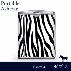 携帯灰皿 ( アニマル )( ゼブラ ) 吸殻入れ ハニカム式 アイコス ユーザーに人気です