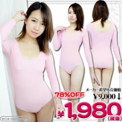 ■即納!特価!在庫限り!■ ロングスリーブレオタード単品 色:ピンク サイズ:M/BIG