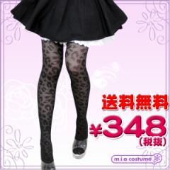 ■送料無料■即納!特価!在庫限り!■柄物タイツ ヒョウ柄 色:黒 サイズ:M−L