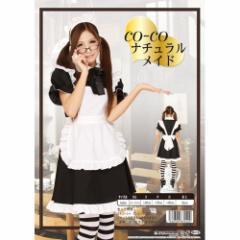 ■送料無料■ CO-CO ナチュラルメイド サイズ:M 色:黒×白 ■ スタンダードなメイド服♪【お取り寄せ】