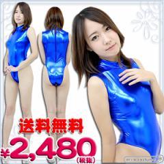 ■送料無料■即納!特価!在庫限り!■ ハイネックレオタード(後ファスナー) 色:青 サイズ:M/BIG