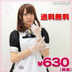 ■送料無料■即納!特価!在庫限り! ショートレース手袋 サイズ:F 色:白 ■レースショートグローブ■