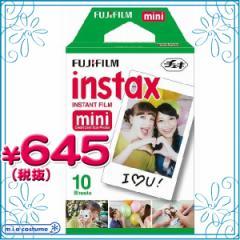 ●即納● FUJIFILM チェキ用フィルム 単品 instax mini 1PK(10枚) 富士フイルム インスタントカラーフィルム