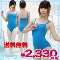 ■送料無料■即納!特価!在庫限り!■キャミソールレオタード 色:青 サイズ:M/BIG