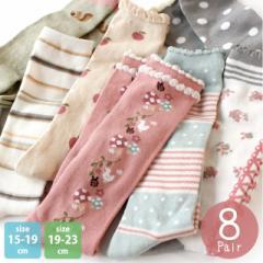 送料無料 女の子 靴下 ナチュラルテイスト ラブリー系デザイン ハイソックス 8足セット 子ども ソックス キッズ