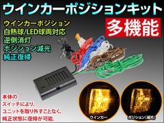多機能ウインカーポジションキット ポジション【...