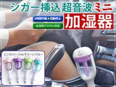 加湿器 超音波 小型 車載用 アロマ対応 ディフューザー インフルエンザ、ドライアイ対策に