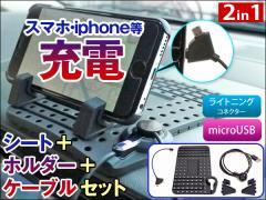 USBケーブル ⇒ ライトニング + micro usb  スタンド一体型 充電 ダッシュボードシート、ライトニングケーブル、マイクロUSB 2in1充電