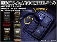 HDMI入力&USB電源ポート搭載 スイッチホールパネル各種メーカー専用設計 スマホ充電 HDMI