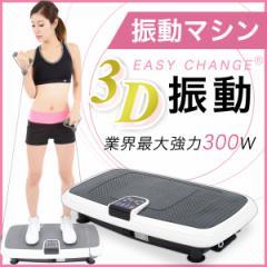 振動マシン 5分間の使用でジョギング1時間の効果!  EASY CHANGE( 振動マシーン ぶるぶる振動マシン ダイエット )【送料無料】