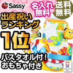 24日(金曜)到着☆刺繍無料 即日発送★ Sassy(サッシー)バスタオル付 2段おむつケーキ★出産祝い ダイパーケーキ