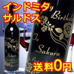 名入れ ワイン 誕生日 プレゼント 結婚祝い ギフト 還暦祝い 送料無料 赤ワイン 【インドミタサルドスウルトラプレミアム 750ml】