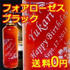 名入れ ウイスキー ギフト お酒 【フォアローゼスブラック 700ml】 誕生日祝い 退職祝い 還暦祝い プレゼント 名入れ 送料無料