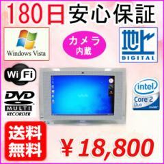 【地上デジタルテレビ対応・中古一体型パソコン】SONY VAIO VGC-LM72DB  大画面19型光沢液晶・高性能・Vista仕様・OFFICE付き♪