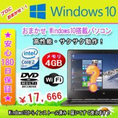 【6ヶ月保証】★MAR Windows10搭載 中古ノートパソコン★NO Brand  高性能・Wi-Fi対応・CD・DVD再生&書込みOK・Win10仕様♪