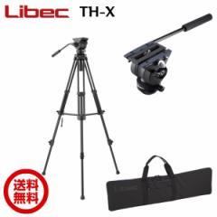 三脚 TH-X Libec リーベック 小型ビデオカメラ用...