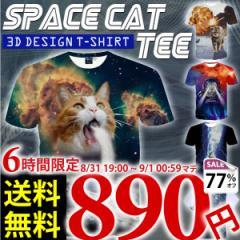 送料無料 セール 地球を救う地球防衛軍風キャット Tシャツとは思えない3Dグラフィック メンズ レディース 半袖 猫 宇宙 トップス