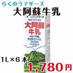 【産地直送】大阿蘇牛乳 常温保存可能ロングライフ牛乳 1L ×6本 阿蘇の大自然の恵み