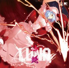 LUNA -冷艶-(8/11発売) -C-CLAYS-